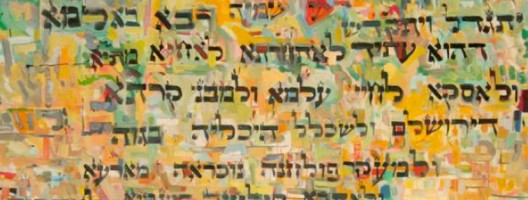 Kaddish: Healing the Broken