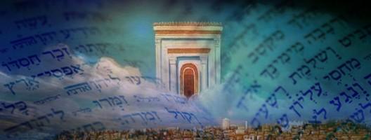 Uva Le'tziyon: The Zion of Consciousness
