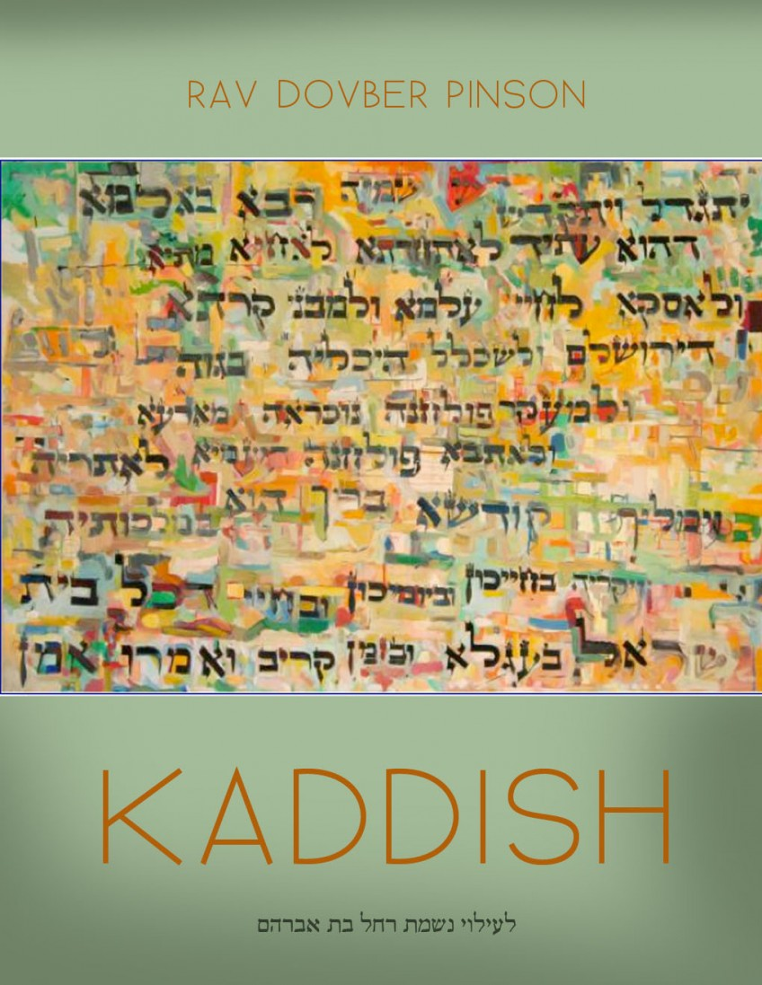 The Mystery of Kaddish