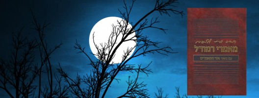 Thursday Midnight: Ramchal