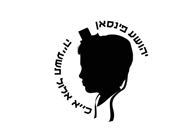 shua silo logo